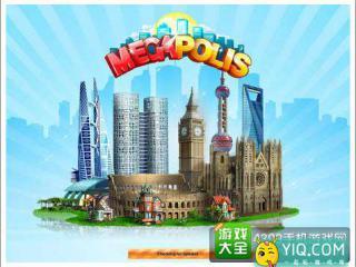 我的世界我做主 《大都市》评测