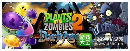 植物大战僵尸2黑暗时代全新资料片来临