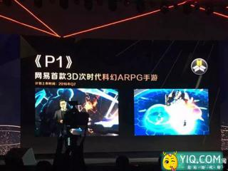 3D次时代科幻ARPG手游《P1》 网易游戏盛典首曝