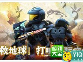 下《星际战争:异形入侵》赢大奖