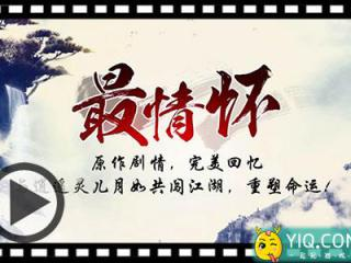 騰訊首款RPG手游《仙劍奇俠傳online》 ChinaJoy亮相