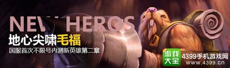新美式团战MOBA《魔幻英雄》 3月26日1国服不限号内测