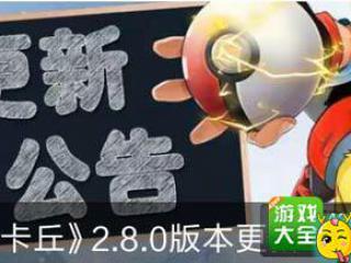 精灵变身《去吧皮卡丘》8.11新版更新预告