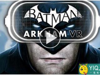 《蝙蝠侠:阿卡姆VR》宣传首曝 各位准备好当老爷了吗?