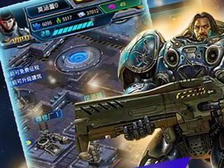 科幻策略类手游《星际战争》 8月24日删档测试
