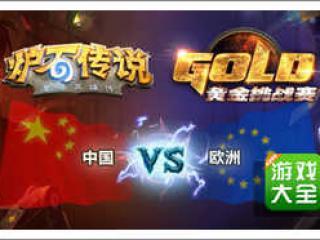 炉石传说中欧对抗赛20日战报 中国队3-1强势逆袭