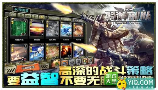 特种部队TCG内测开启 首款军事策略卡牌游戏
