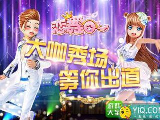 《恋舞OL》新版本大咖秀场9月21日震撼来袭