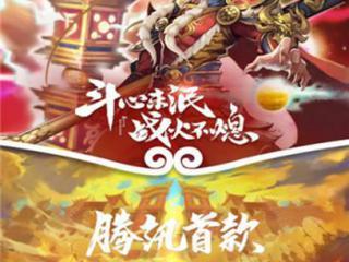《全民斗战神》双平台公测下载 九大专属福利