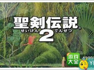 《圣剑传说2》本月30号上架 SE动作RPG经典之作