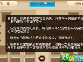 福利彩票幸运农场app叫MT3宠物合成攻略 宠物怎么合成