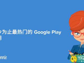迄今为止最畅销的Google Play游戏TOP10 休闲游戏占9成