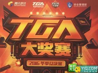 TGA冬季赛总决赛 《王者荣耀》城市争霸赛霸主明日揭晓