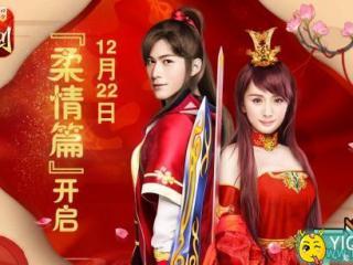 情動六界《仙劍奇俠傳3D回合》首部資料片12月22日柔情上線