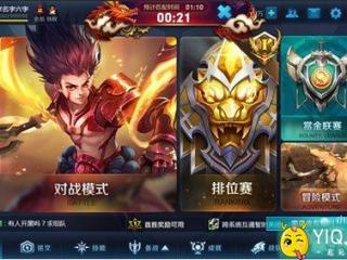 王者荣耀1月9日周限免轮换公告 s5赛季最后一批限免