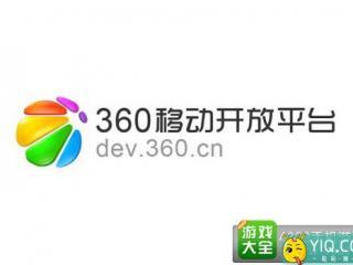 360移动开放平台增设代金券 营销小程序上线