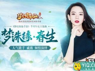 夢幻誅仙手游半周年主題曲 戚薇傾情演繹夢誅緣·春生