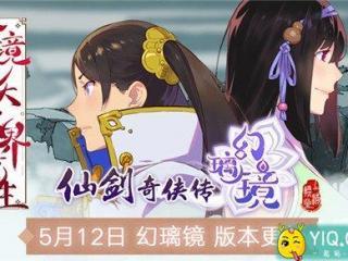 仙劍奇俠傳幻璃鏡5月12日更新公告 魔尊重樓馭靈幻化
