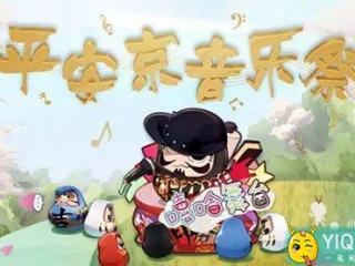 阴阳师音乐祭活动 奖励4