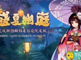 阴阳师夏日祭新活动上线 庭院夏日皮肤送送送