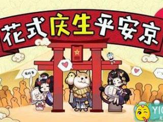 阴阳师周年庆话题集结 花式庆生平安京