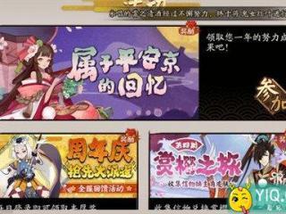 阴阳师老玩家积分领奖活动上线 珍藏属于平安京的回忆