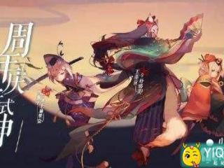 阴阳师周年庆活动详情 枫色秋庭来袭