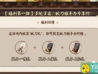 阴阳师妖刀札收集活动详解 妖刀姬手办获得方法