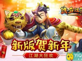 新版贺新年《热血江湖手游》喜迎元旦狂欢