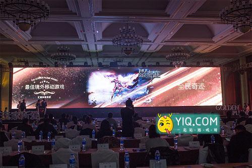 恺英游戏获2017金翎奖最具影响力移动游戏发行商等多项大奖3