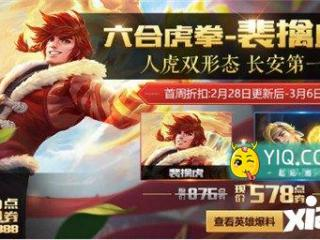 王者荣耀2月28日更新活动公告 元宵福利大放送