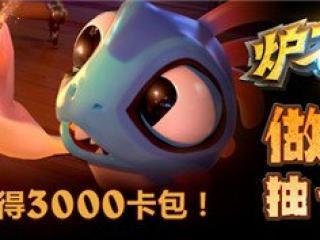 炉石传说做任务得卡牌包活动开启 赢取最高3000包卡牌包