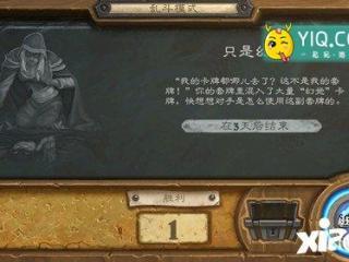 炉石传说本周乱斗只是幻觉 炉石传说第139期乱斗