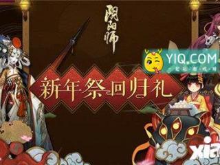 阴阳师新春召唤活动有哪些 新春召唤活动内容