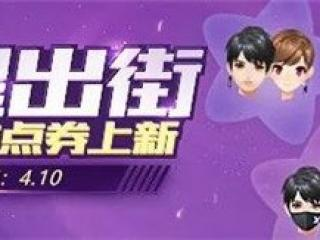 QQ飞车手游炫酷首饰闪亮登场 明星出街气场十足