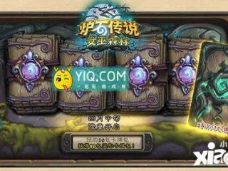 炉石传说10.4版本更新 竞技场专属卡上线