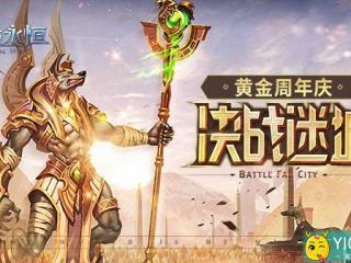 决战黄金迷城《神话永恒》黄金周年庆新版今上线