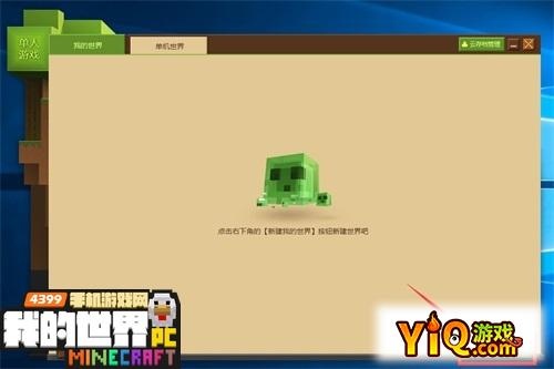 属于中国玩家的世界 关于Minecraft中国版的评测4