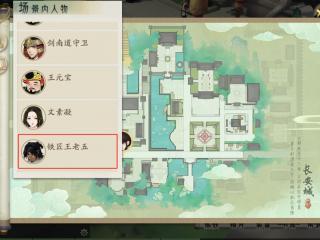 轩辕剑龙舞云山怎么打造装备