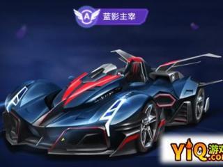 QQ飞车手游5款新车即将上线 F1极速时代来临