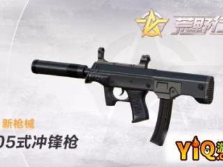 荒野行动6月1日更新 05式冲锋枪劲炫上线