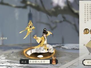 轩辕剑龙舞云山天师道怎么玩