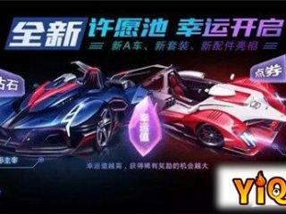 QQ飞车手游双A车许愿池首发 六一专属套装梦幻登场