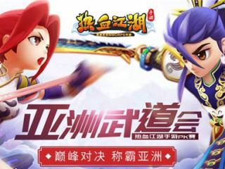 《热血江湖手游》武道会开战 势力PK玩法盘点
