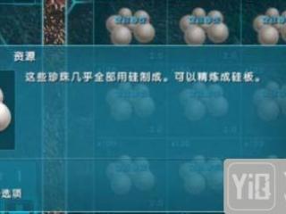 方舟生存进化仙境珍珠在哪 仙境珍珠获得技巧详解