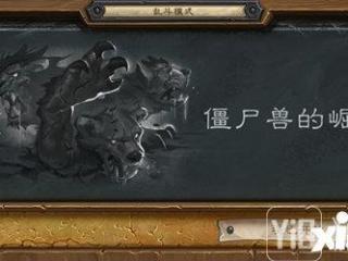 炉石传说本周乱斗僵尸兽的崛起 炉石传说第156期乱斗