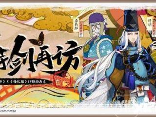 阴阳师联动第二弹活动来袭 卖药郎持剑再访平安京