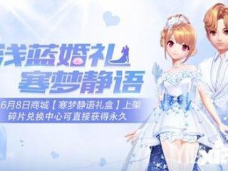 QQ飞车手游极品礼盒钻石首发 唯美套装碎片兑换
