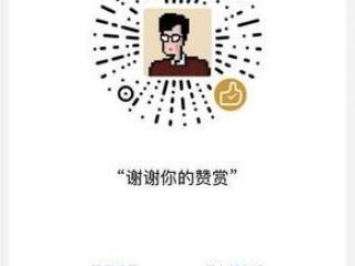 iOS版微信更新 用户可生成自己的赞赏码