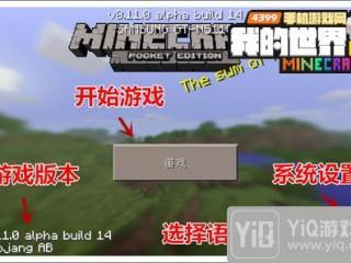我的世界手机版怎么调中文